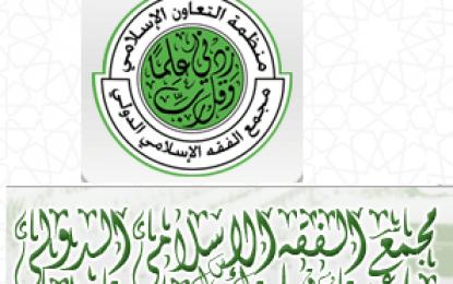 Kpr Dan Peran Pemerintah – Keputusan Majma' Al-fiqh Al-islami (di Bawah Oki: Organisasi Konferensi Islam)