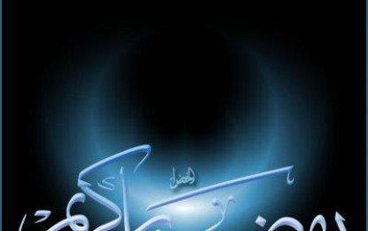 Hukum Ungkapan 'ramadhan Karim'